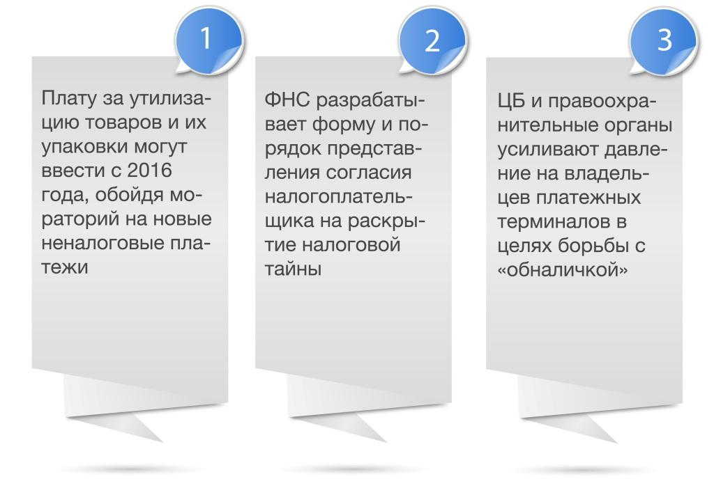 Топ-3 событий от Центра taxCOACH в сфере налоговой, имущественной и управленческой безопасности бизнеса (11-18 августа 2015 года)