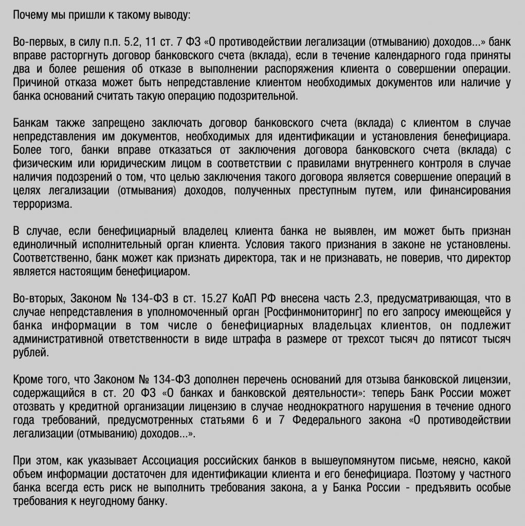 декларация бенефициарного владельца образец