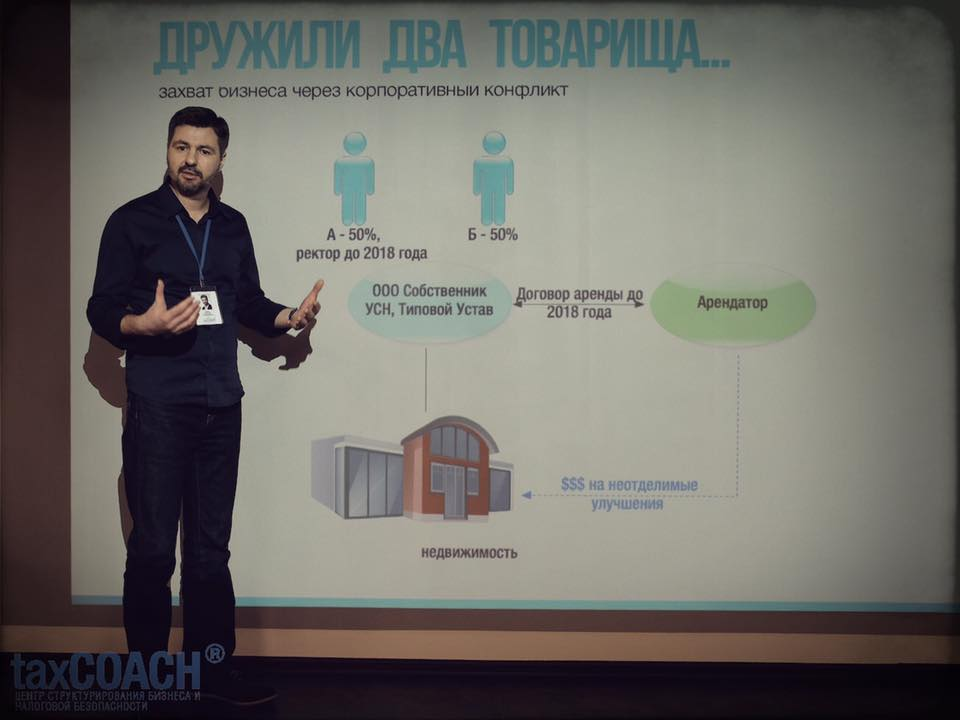 Бизнес-курс Центра taxCOACH Остаться в живых! Все об оптимизации Среднего бизнеса