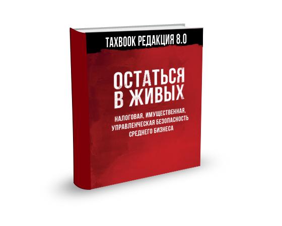 taxbook_80.jpg